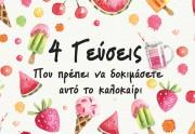 4 γεύσεις που πρέπει να δοκιμάσετε αυτό το καλοκαίρι!